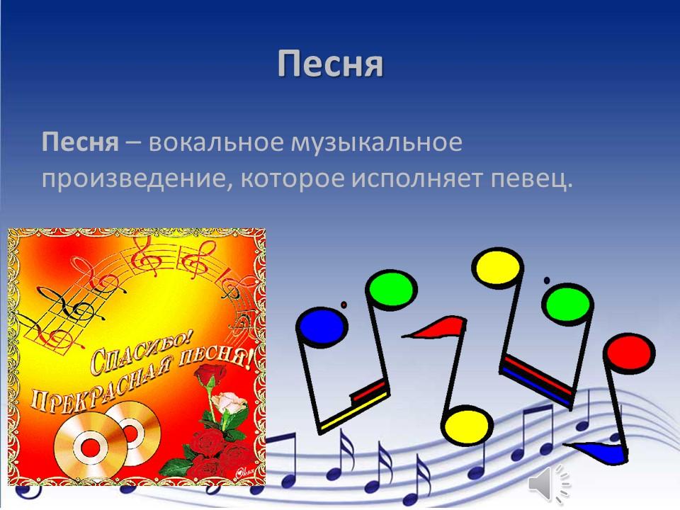 http://mironow.ucoz.ru/muzika/slajd5.jpg